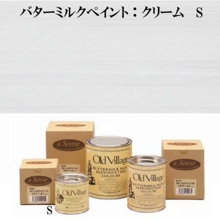 バターミルクペイントS:クリーム