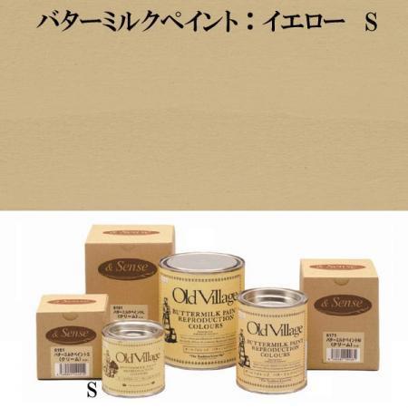 バターミルクペイントS:イエロー