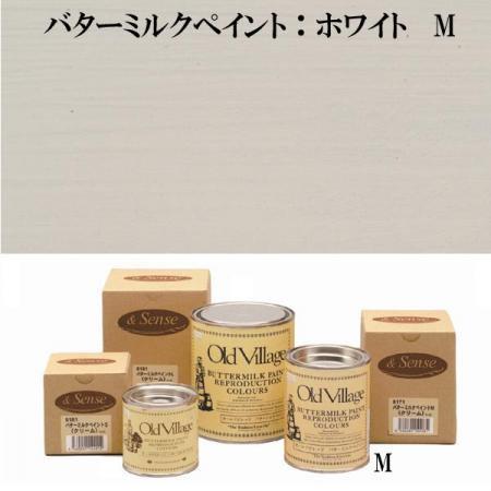 バターミルクペイントM:ホワイト