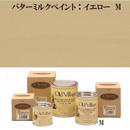 バターミルクペイントM:イエロー
