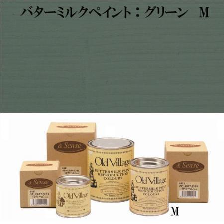 バターミルクペイントM:グリーン