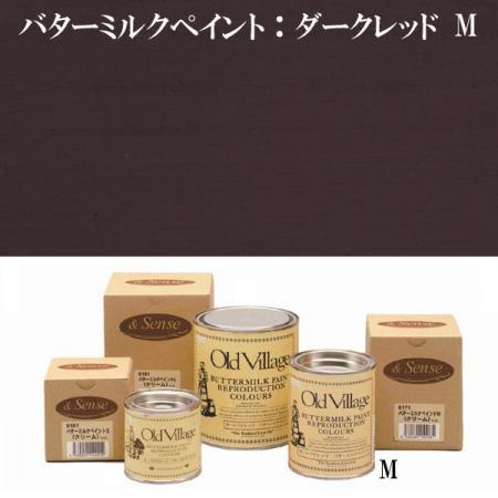 バターミルクペイントM:ダークレッド