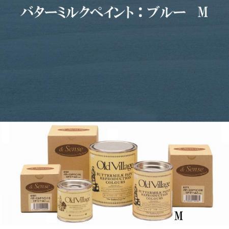 バターミルクペイントM:ブルー