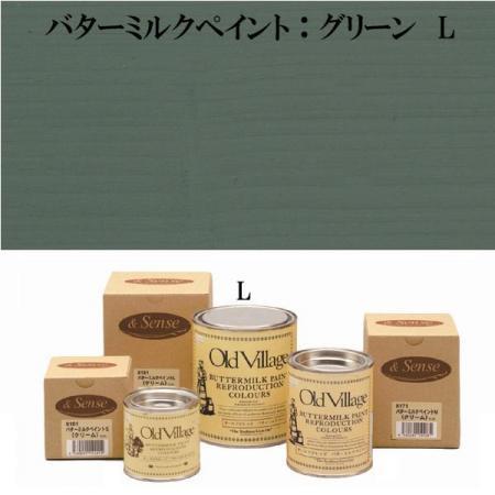 バターミルクペイントL:グリーン