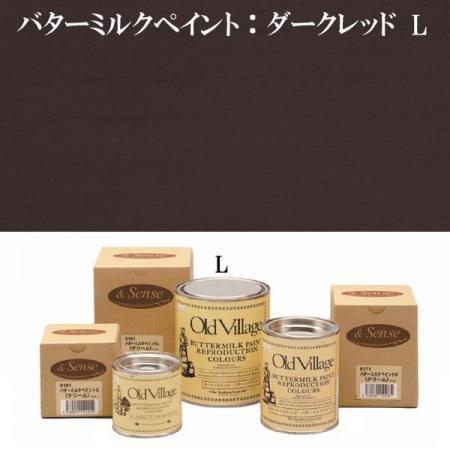 バターミルクペイントL:ダークレッド
