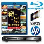 TBS『THE 世界遺産』ベスト版Blu-ray Disc2枚組+Blu-rayプレイヤー+HDMIケーブルセットモデル