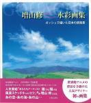 《風景画集》増山修水彩画集