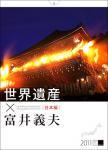 2011年カレンダー 世界遺産×富井義夫 日本編 壁掛Lサイズ
