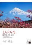 2011年カレンダー JAPAN/四季彩りの日本 壁掛Lサイズ