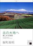 2011年カレンダー 北の大地へ/美しき北海道 壁掛Lサイズ