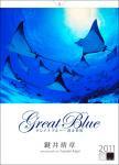 2011年カレンダー グレイトブルー/蒼き世界 壁掛Lサイズ
