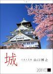 2011年カレンダー 城/日本の名城 壁掛Lサイズ [8枚綴]