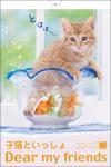 2011年カレンダー 子猫といっしょ/Dear my friends 壁掛Mサイズ