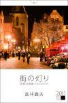2011年カレンダー 街の灯り/世界の夜景 壁掛Mサイズ