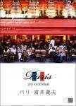 2011年カレンダー パリ/Paris 壁掛Sサイズ