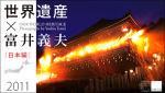 2011年カレンダー 世界遺産×富井義夫 日本編 卓上サイズ