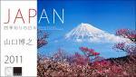 2011年カレンダー JAPAN/四季彩りの日本 卓上サイズ