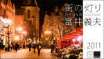 2011年カレンダー 街の灯り/世界の夜景 卓上サイズ
