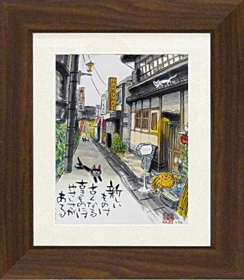 《直筆原画》糸井 忠晴 町屋のカフェ