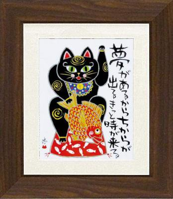 《直筆原画》糸井 忠晴 招き猫1