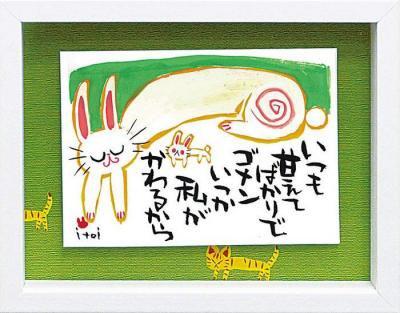 《アートフレーム》糸井 忠晴 白うさぎ(ゆうパケット)
