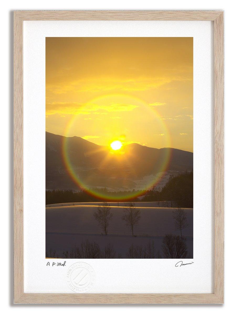 《アートフォト》日の出 レンズフレアの日輪/上富良野町〔富良野・高橋真澄〕(レンタル対象)