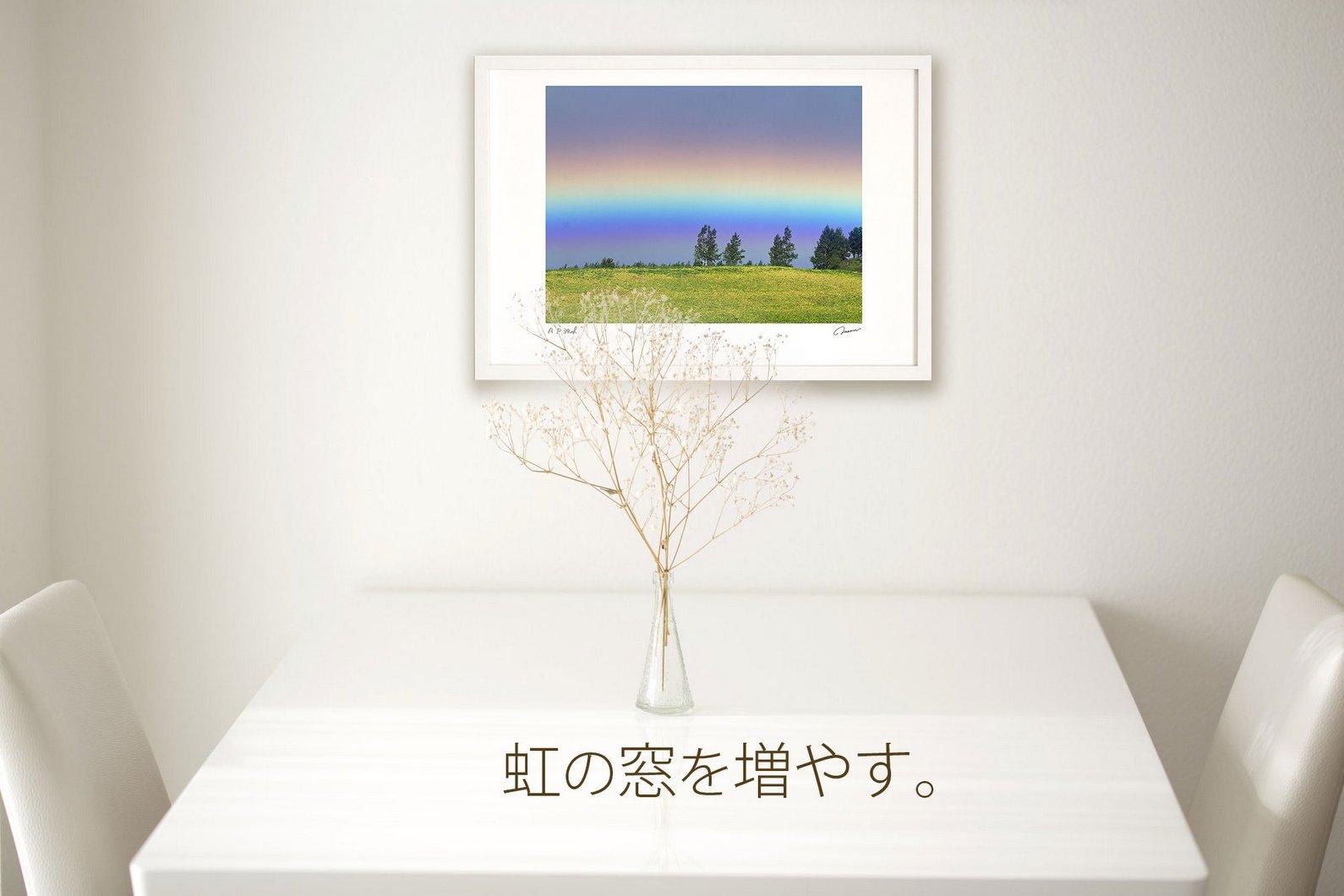 《アートフォト》ヒマワリと虹3/美瑛町〔富良野・高橋真澄〕(レンタル対象)