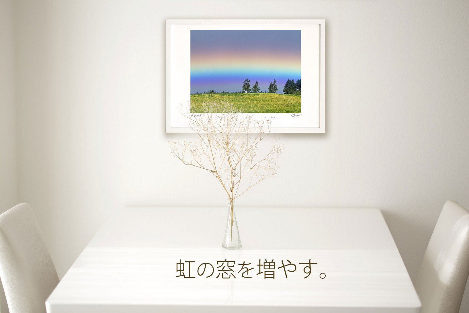 《アートフォト》哲学の木1/美瑛町〔富良野・高橋真澄〕(レンタル対象)