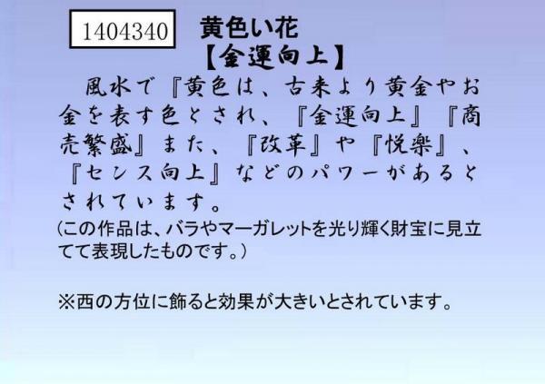 《版画》吉岡浩太郎 開運『花』風水額