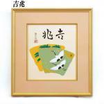 《版画》吉岡浩太郎4988色紙額