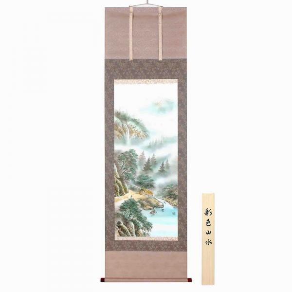 《手描き掛け軸》井沢春水 掛軸 「彩色山水」