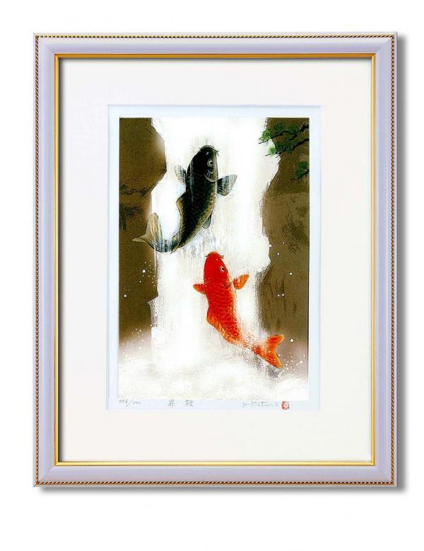 《版画》吉岡浩太郎『開運』風水額(大衣) 「夫婦滝のぼり鯉」
