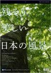 《カレンダー》残そう美しい日本の風景 2013年版カレンダー(監修:日本ナショナルトラスト協会)
