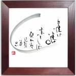 《書》赤とんぼ/童謡(書家/西村佳子)