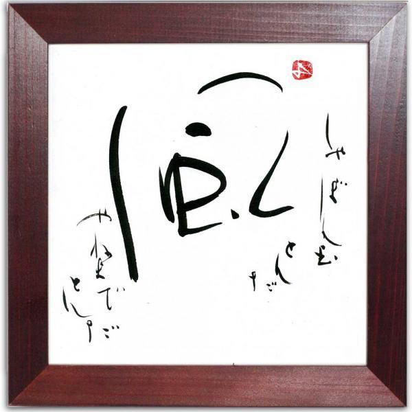 《書》しゃぼん玉/童謡(書家/西村佳子)