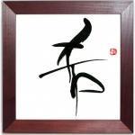 《書》お好きな漢字一字(書家/西村佳子)