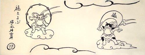 《絵てぬぐい》猫の風神雷神【メール便】