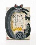 《アートフレーム》糸井忠晴 メッセージアート 黒ねこ親子(そばにいるだけでやさしさに)(ゆうパケット)
