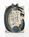 《アートフレーム》糸井忠晴 メッセージアート 黒ねこ親子(何も言わずにいつも支えて)(ゆうパケット)