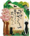 《アートフレーム》糸井忠晴 メッセージアート 旅立ち(心の中に大地をもて)(ゆうパケット)