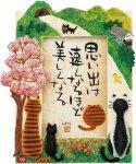 《アートフレーム》糸井忠晴 メッセージアート 旅立ち(思い出は遠くなるほど)(ゆうパケット)