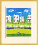 《版画》はりたつお 団地と菜の花畑