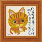 《アートフレーム》糸井忠晴 ミニ アート フレーム 明日の幸せを考える(ゆうパケット)