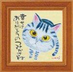 《アートフレーム》糸井忠晴 ミニ アート フレーム 幸せはありがとうのつみかさね(ゆうパケット)