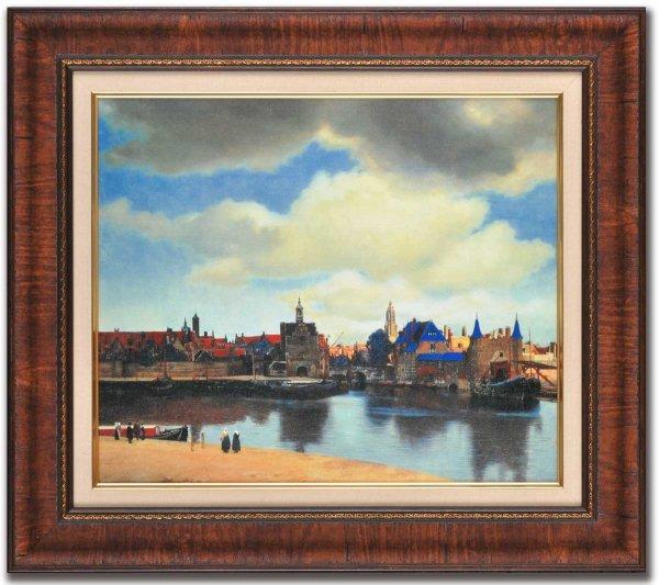 《本格復刻画・名画》デルフトの眺望(額付き)スタンダード版 フェルメール