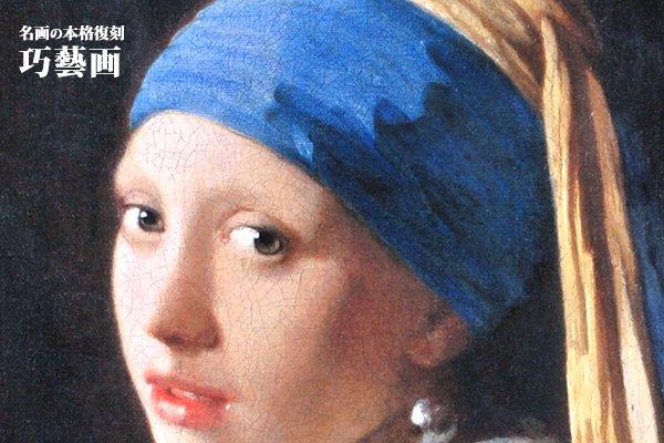 《本格復刻画・名画》真珠の耳飾りの少女(青いターバンの少女)(額付き)デラックス版 フェルメール