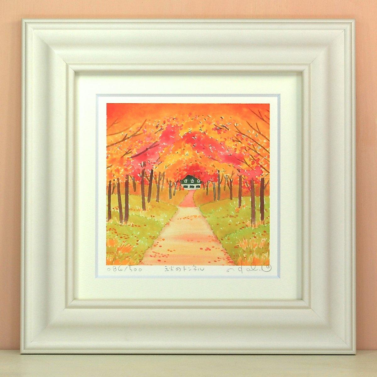 《絵画 水彩画》秋のトンネル〔栗乃木ハルミ くりのきはるみ 〕