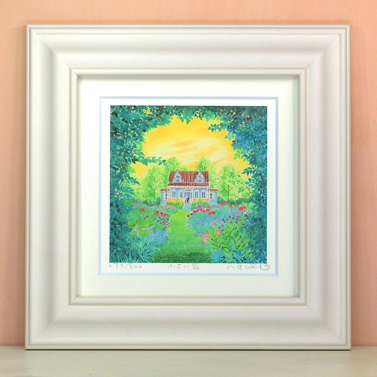 《絵画 水彩画》小さい家〔栗乃木ハルミ くりのきはるみ 〕