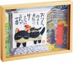 《壁掛け3Dアート》糸井 忠晴 BOX 立体アート 「親子」