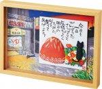 《壁掛け3Dアート》糸井 忠晴 BOX 立体アート 「赤富士」